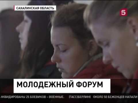 В Сахалинской области продолжается молодёжный форум «Итуруп-2015». Пятый канал