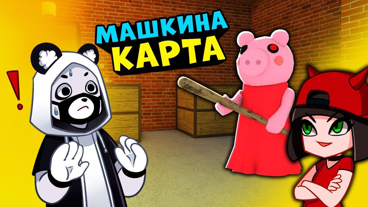 Мини ЛАБИРИНТ и заброшенный ДОМ ПИГГИ в Роблокс! Карта от MahaUbivaha и подписчиков в Roblox Piggy