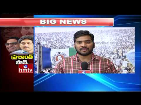 Why YS Jagan Meets Political Strategist Prashant Kishor For 2019 Elections | HMTV