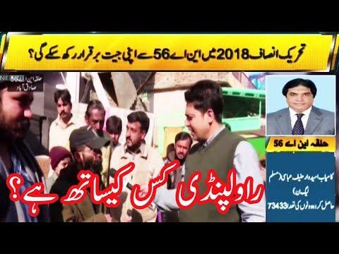 Jamhoor  Fareed Raees Taken Opinion From People Of Rawalpindi   Neo News