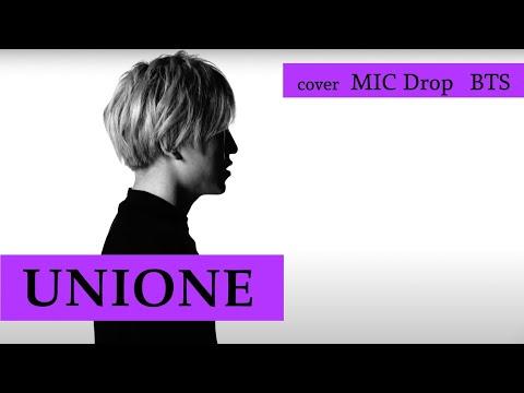 #UNIONE MIC Drop / BTS 방탄소년단 防弾少年団 Covered by UNIONE (ユニオネ)