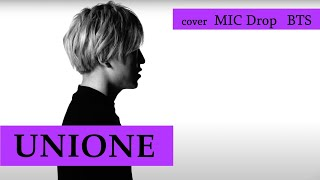 MIC Drop / BTS 방탄소년단 防弾少年団 Covered by UNIONE (ユニオネ)