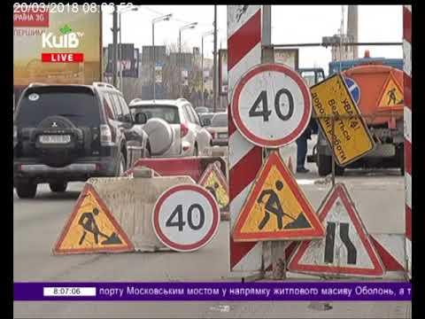 Телеканал Київ: 20.03.18 Столичні телевізійні новини 08.00