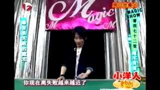 【亞洲第一魔術師劉謙】10秒內整理所有牌-number one magic show in asia-did you know