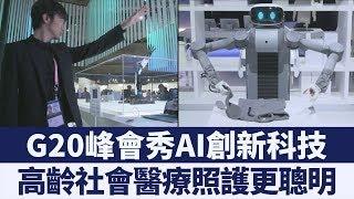 G20峰會秀AI創新科技 高齡社會醫療照護更聰明|新唐人亞太電視|20190629
