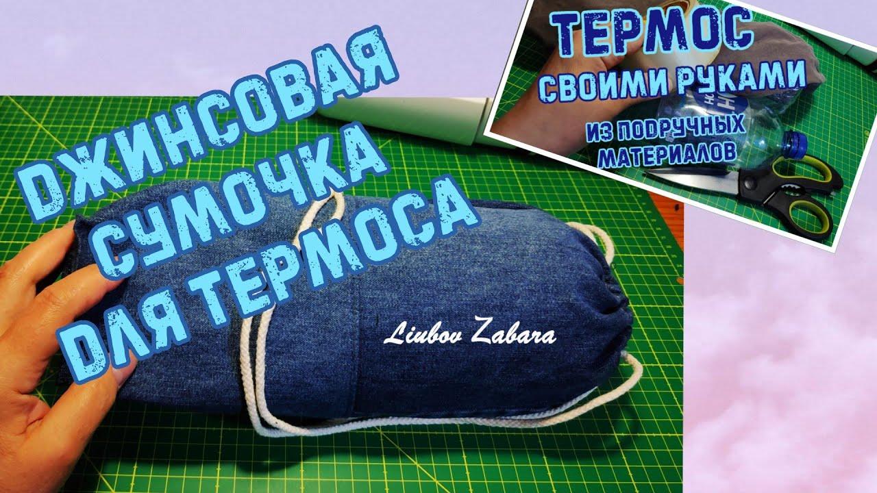 Джинсовая сумка для термоса. Как сшить, как сделать удобные ручки-завязки