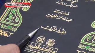 Para Ulama Besar Madzhab Syafi'i Membolehkan Perayaan Maulid Nabi saw