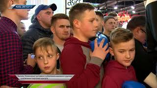 Василий Ломаченко встретился с болельщиками в Киеве