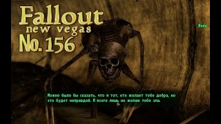 Fallout NV s 156 Алиса где мелафон