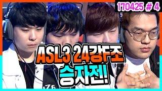 ASL 스타리그 시즌3 | 김성현(Last) 진영화(Movie) 임홍규(Larva) 고석현(HyuN) (17.04.25 #4) 24강 E조 승자전! thumbnail