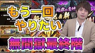 【パズドラ】魔神王の無間獄10階