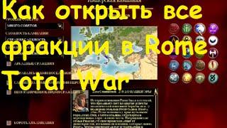 Как открыть все фракции в Rome Total War
