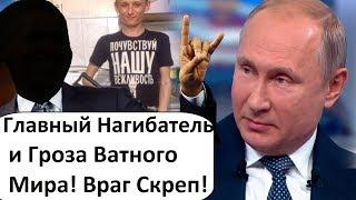 ВОТ КТО ПОСТАВИЛ РОССИЮ НА КОЛЕНИ! А Наталия Орейро попросила у Путина российский паспорт