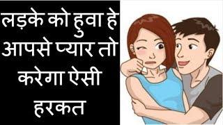 आपसे प्यार होते ही लड़का करेगा ऐसी हरकते - Love Tips For Girls Hindi