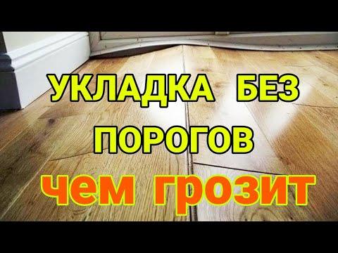 РИСК УКЛАДКИ ЛАМИНАТА БЕЗ ПОРОГОВ / УКЛАДКА ОДНИМ КОНТУРОМ