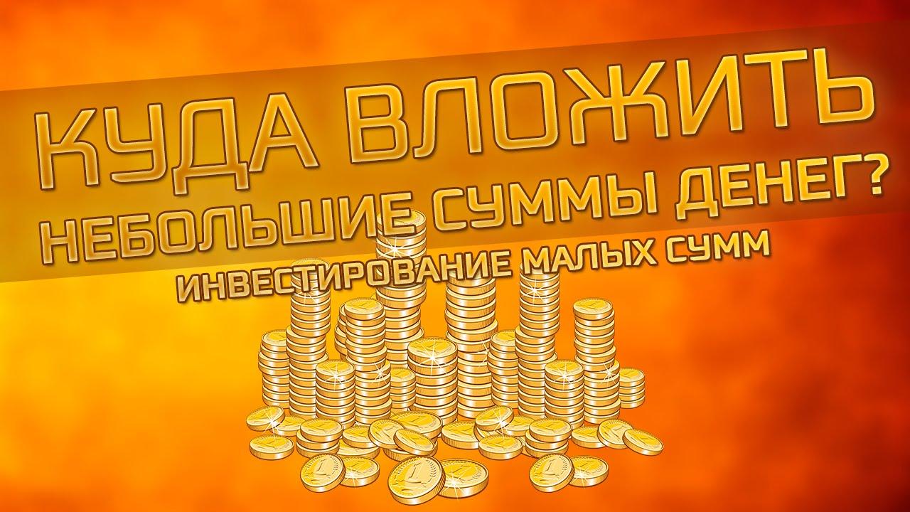 Куда можно инвестировать деньги студенту где можно взять кредит в воткинске