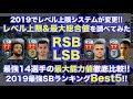 【ウイイレアプリ】2019『最強SB』は誰だ⁉️RSB/LSBの最強14選手の最大ステータスを徹底比較✨個人的SBランキングBest5を紹介