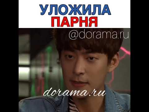 Уложила парня Дорама «Цветущая любовь»