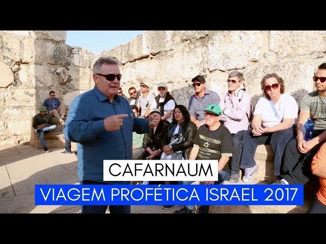 Viagem Profética ISRAEL - Cafarnaum - Ministério Intimo do Pai