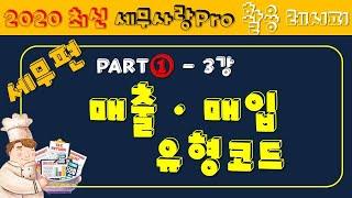 [2020][레시피2][세무①] 03강  매출·매입 유…