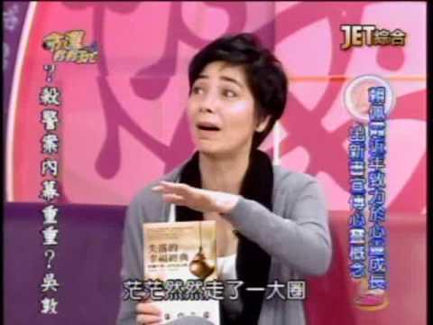 命運好好玩:失落的幸福經典(1/8) 20100316
