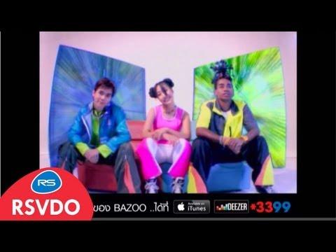 โธ่เอ๊ย : BAZOO   Official MV