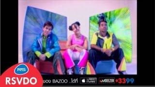 โธ่เอ๊ย : BAZOO | Official MV