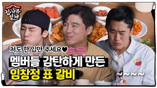 [Happy Meokbang♥] Butler's members, Lim Chang-jeong Pyo braised ribs with chopsticks!
