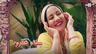#رمضان2019 : البهجة ثاني | الحلقة 03