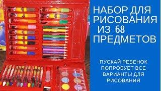 Купить набор для рисования в чемоданчике  68 предметов set for painting 68 items +38-068-796-80-28