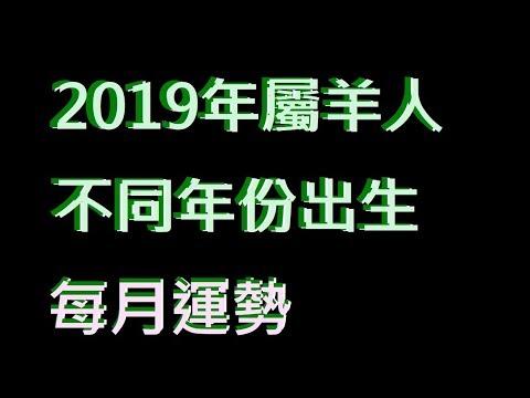 ☯️2019年屬羊人不同年份出生的🐐全年運勢大全[2019年🐐每月運勢][純文字]