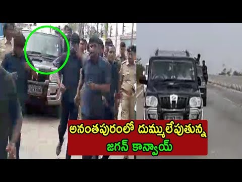 amara Shankharavam in Anantapur Jagan Convey Crazy Grand Entry Welcome In Meeting | Cinema Politics