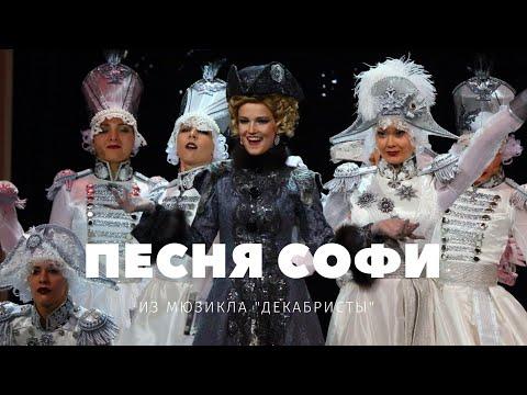 Юлия ДЯКИНА: Песня Софи Салтыковой из мюзикла
