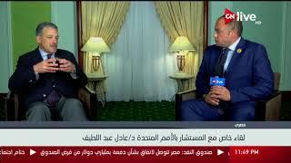 د. عادل عبد اللطيف: رؤية الشباب تم إدماجها في خطة 30/20