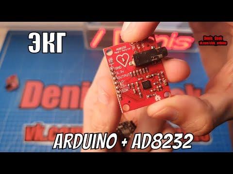 Подключение датчика сердечного ритма AD8232 , кардиограмма на Arduino кардиомонитор ЭКГ
