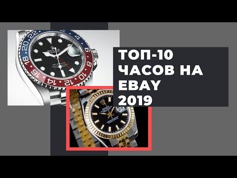 ТОП-10 САМЫХ ПРОДАВАЕМЫХ ЧАСОВ НА EBAY 2019