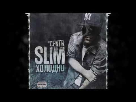 Music video Slim - Володя Медведев