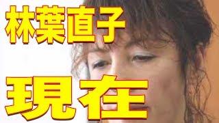 【元女流棋士】林葉直子の現在…【 芸能情報 】 thumbnail