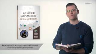 Концепции современного естествознания. Стародубцев В.А.
