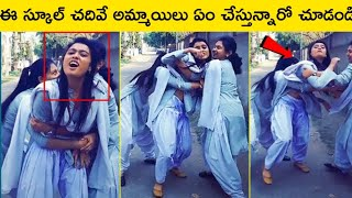 స్కూల్లో చదివే అమ్మాయిలు ఏం చేస్తున్నారో చూడండి||Funny Moments Caught on camera||mind teasers facts