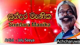Sundara Manika Game Karoke