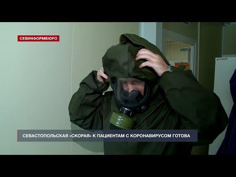 Севастопольская «Скорая» к