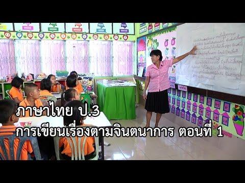 ภาษาไทย ป.3 การเขียนเรื่องตามจินตนาการ ตอน 1 ครูบุปผา ล้วนเล็ก