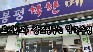 [맛집을 찾아라]고기주는 막국수집(소요산 봉평착한메밀)