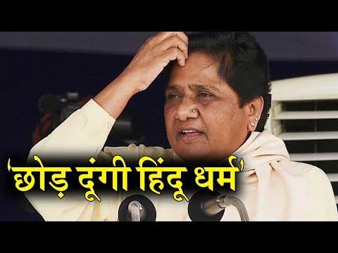 BSP प्रमुख Mayawati ने Hindu धर्म छोड़ने की कही बात, ये धर्म अपना सकती हैं !