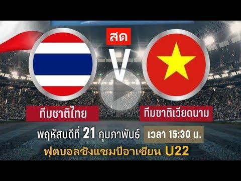 ดูบอลสด ไทย - เวียดนาม (U 22) 21/02/62 | AFF U22