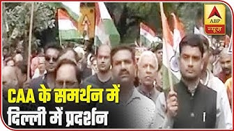 Top 20: Delhi Peace Forum Protest In Favour Of CAA | ABP News
