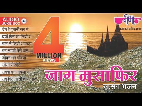 हताशा में भरे नौजवानों के मन में उमंग भर देंगे ये भजन | Jag Musafir HD | New Rajasthani Bhajan 2019
