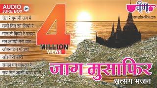 हताशा में भरे नौजवानों के मन में उमंग भर देंगे ये भजन | Jag Musafir HD | New Rajasthani Bhajan 2021