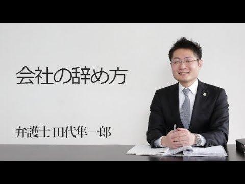 会社の辞め方 労働法 福岡の弁護士 田代隼一郎 (福岡弁護士会所属)